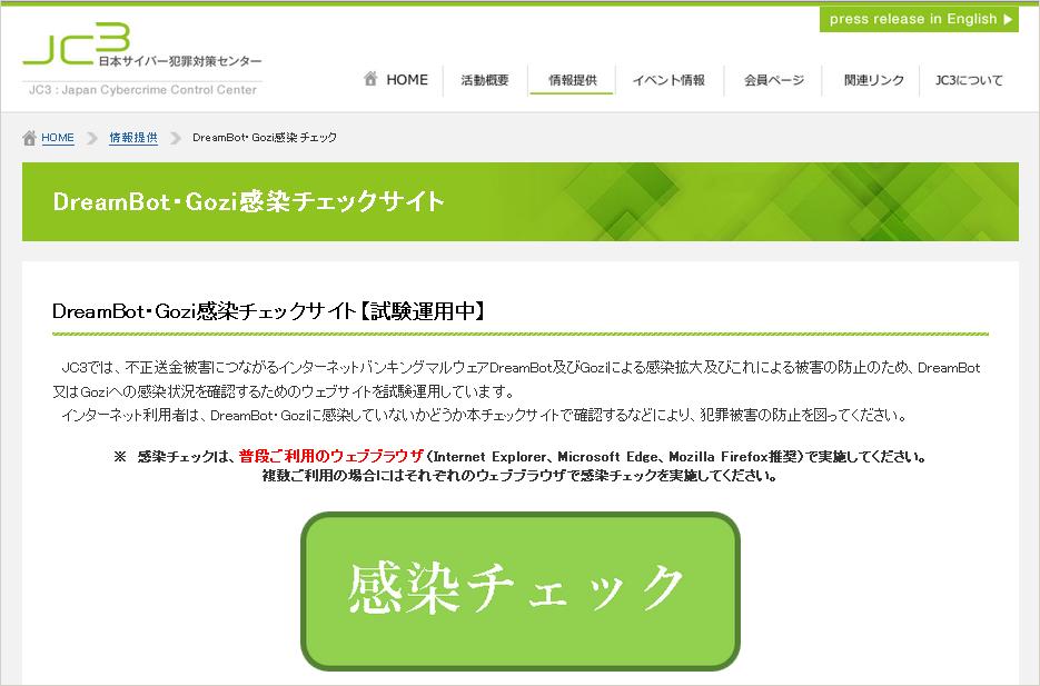 DreamBot感染チェックサイト画面イメージ