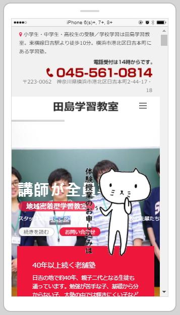 tajima-layout-phone.jpg