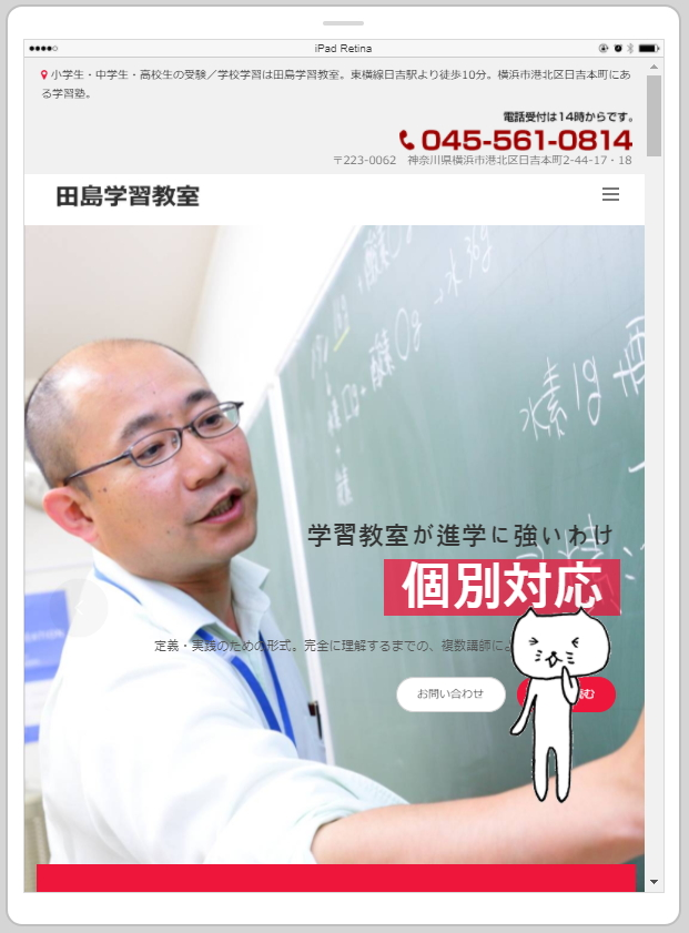 tajima-layout-tablet.jpg