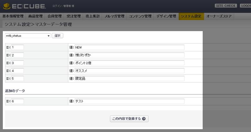 マスターデータ管理のmtb_status選択時