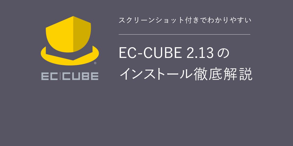 EC-CUBE v2.13 インストール에 대한 이미지 검색결과