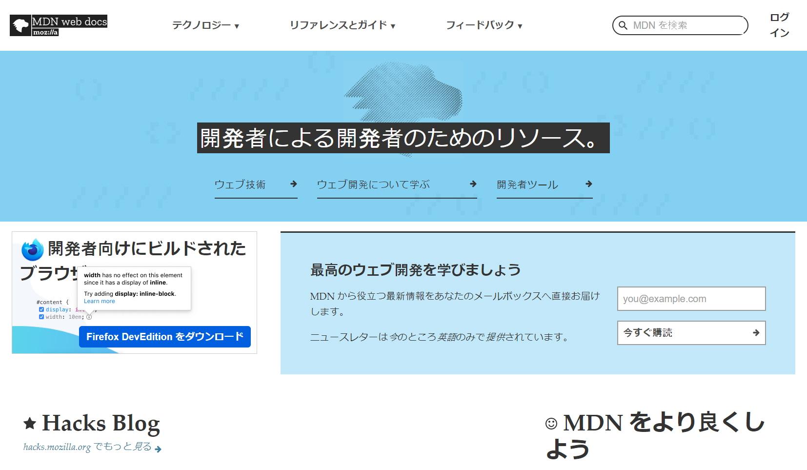 screencapture-developer-mozilla-org-ja-2020-07-15-18_57_06.jpg